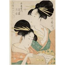 Kitagawa Utamaro: Hanazuma and Tsukioka of the Hyôgoya, from the series Courtesans of the Pleasure Quarters in Double Mirrors (Seirô yûkun awase kagami) - Museum of Fine Arts