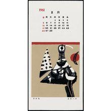 Mizufune Rokushû: Shunkokucho - ボストン美術館