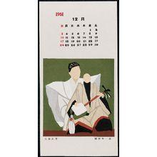 Sekino Jun'ichiro: Sawaichi Bunraku - Museum of Fine Arts