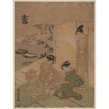 歌川豊春: Calligraphy (Sho), from an untitled series of the Four Accomplishments (Kinkishoga) - ボストン美術館
