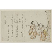 Kitao Shigemasa: Girls Playing Hanetsuki (Battledore and Shuttlecock) - Museum of Fine Arts