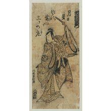 北尾重政: Actor Ichimura Uzaemon VIII - ボストン美術館