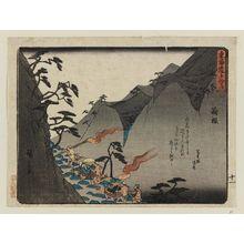歌川広重: Hakone, from the series Fifty-three Stations of the Tôkaidô Road (Tôkaidô gojûsan tsugi), also known as the Kyôka Tôkaidô - ボストン美術館