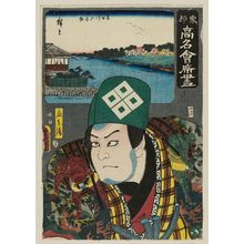 Utagawa Kunisada: The Tamashô Restaurant: (Actor as) Shôbei, from the series Famous Restaurants of the Eastern Capital (Tôto kômei kaiseki zukushi) - Museum of Fine Arts