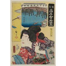 Utagawa Kunisada: The Kawabatatei Restaurant: (Actor as) Asagao, from the series Famous Restaurants of the Eastern Capital (Tôto kômei kaiseki zukushi) - Museum of Fine Arts