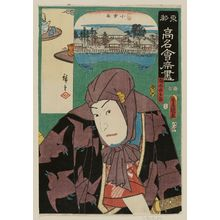 Utagawa Kunisada: The Ogura'an Restaurant: (Actor as) Umeno Yoshibei, from the series Famous Restaurants of the Eastern Capital (Tôto kômei kaiseki zukushi) - Museum of Fine Arts