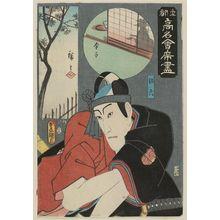 Utagawa Hiroshige: The Kaneko Restaurant: (Actor as) Sukeroku, from the series Famous Restaurants of the Eastern Capital (Tôto kômei kaiseki zukushi) - Museum of Fine Arts