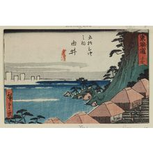 Utagawa Hiroshige: No. 17 - Yui, from the series The Tôkaidô Road - The Fifty-three Stations (Tôkaidô - Gojûsan tsugi no uchi), also known as the Aritaya Tôkaidô - Museum of Fine Arts