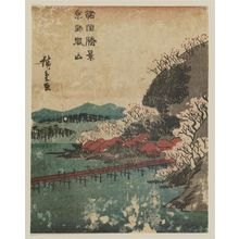 歌川広重: Arashiyama in Kyoto (Keishi Arashiyama), from the series Fine Views in the Various Provinces (Shokoku shôkei) - ボストン美術館