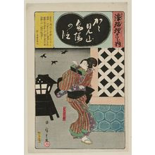 Utagawa Hiroshige: Kagamiyama Karasubo no dan, Jôruri zukushi no uchi - Museum of Fine Arts