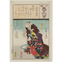 歌川広重: Poem by Mibu no Tadamine: Kakuju and Kariya-hime, from the series Ogura Imitations of One Hundred Poems by One Hundred Poets (Ogura nazorae hyakunin isshu) - ボストン美術館