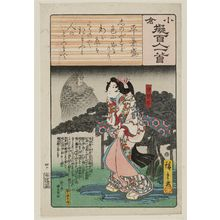 Utagawa Hiroshige: Poem by Taira no Kanemori: Iga no Tsubone, from the series Ogura Imitations of One Hundred Poems by One Hundred Poets (Ogura nazorae hyakunin isshu) - Museum of Fine Arts