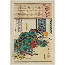 Utagawa Hiroshige: Poem by Sôjô Henjô: The Shirabyôshi Dancer Hotoke Gozen, from the series Ogura Imitations of One Hundred Poems by One Hundred Poets (Ogura nazorae hyakunin isshu) - Museum of Fine Arts