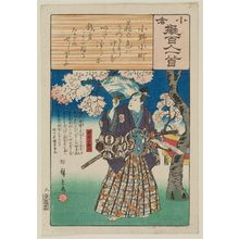 歌川広重: Poem by Ono no Komachi: Sonobe Saemon, from the series Ogura Imitations of One Hundred Poems by One Hundred Poets (Ogura nazorae hyakunin isshu) - ボストン美術館