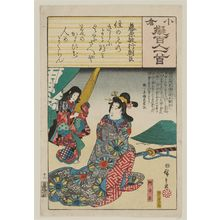 歌川広重: Poem by Fujiwara Toshiyuki Ason: Akoya, from the series Ogura Imitations of One Hundred Poems by One Hundred Poets (Ogura nazorae hyakunin isshu) - ボストン美術館