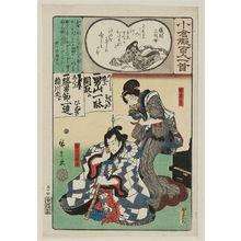 Utagawa Hiroshige: Poem by the Mother of Gidô Sanshi: Otowa and Inagaki Jirokichi, from the series Ogura Imitations of One Hundred Poems by One Hundred Poets (Ogura nazorae hyakunin isshu) - Museum of Fine Arts