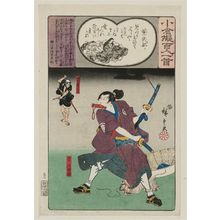 Utagawa Hiroshige: Poem by Murasaki Shikibu: Isami Tomokichirô and Rokuya Ongundayû, from the series Ogura Imitations of One Hundred Poems by One Hundred Poets (Ogura nazorae hyakunin isshu) - Museum of Fine Arts