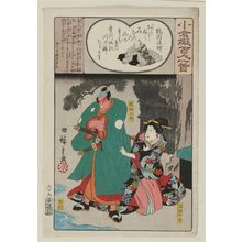歌川広重: Poem by Nôin Hôshi: Tatsuta no mae and Sukune Tarô, from the series Ogura Imitations of One Hundred Poems by One Hundred Poets (Ogura nazorae hyakunin isshu) - ボストン美術館