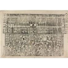 Torii Kiyomine: Kabuki theater program (tsuji banzuke) - Museum of Fine Arts