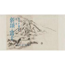 恩地孝四郎: Shinsho Fuji - ボストン美術館
