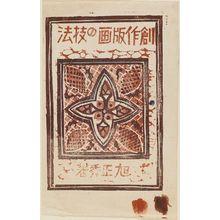 恩地孝四郎: Title page for Sosaku Hangwa no Giho (Technique of Creative Prints) by Asahi Masahide - ボストン美術館