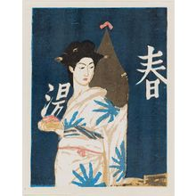 恩地孝四郎: After the Bath, from an untitled series of Customs of Women - ボストン美術館