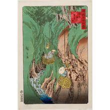 二歌川広重: Gathering Cliff Fungus at Kumano in Kii Province (Kishû Kumano iwatake tori), from the series One Hundred Famous Views in the Various Provinces (Shokoku meisho hyakkei) - ボストン美術館