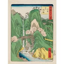Utagawa Hiroshige II: No. 24, Bridge on the Kume Road in Shinano Province (Shinano Kumeji no hashi), from the series Sixty-eight Views of the Various Provinces (Shokoku rokujû-hakkei) - Museum of Fine Arts