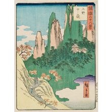 Utagawa Hiroshige II: Nakanodake in Kôzuke Province (Kôzuke Nakanodake), from the series Sixty-eight Views of the Various Provinces (Shokoku rokujû-hakkei) - Museum of Fine Arts