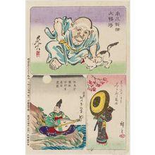 三代目歌川広重: Harimaze sheet - ボストン美術館