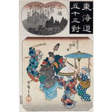 Utagawa Hiroshige: Mishima: The Mishima Festival on the 6th Day of the 1st Month (Shôgatsu muika Mishima matsuri no zu), from the series Fifty-three Pairings for the Tôkaidô Road (Tôkaidô gojûsan tsui) - Museum of Fine Arts