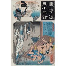 Utagawa Hiroshige: Futakawa: Yaji and Kitahachi from Hizakurige, from the series Fifty-three Pairings for the Tôkaidô Road (Tôkaidô gojûsan tsui) - Museum of Fine Arts