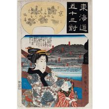 Utagawa Hiroshige: Kyoto (Kyô): View from the Great Bridge at Sanjô (Sanjô Ôhashi), from the series Fifty-three Pairings for the Tôkaidô Road (Tôkaidô gojûsan tsui) - Museum of Fine Arts