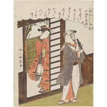 勝川春章: Poem by Chûnagon Yakamochi, No. 5 from the series Fashonable Six Poetic Immortals (Fûryû Rokkasen) - ボストン美術館