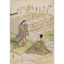 勝川春章: The Syllable Wa: Young Grass, from the series Tales of Ise in Fashionable Brocade Prints (Fûryû nishiki-e Ise monogatari) - ボストン美術館