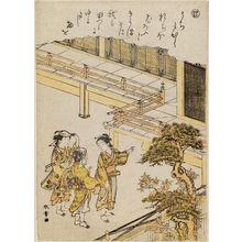 勝川春章: The Syllable Ke, from the series Tales of Ise in Fashionable Brocade Prints (Fûryû nishiki-e Ise monogatari) - ボストン美術館