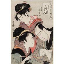 喜多川歌麿: Ohan, Chôemon, and His Wife Okinu, from the series Models of Love Talk: Clouds Form over the Moon (Chiwa kagami tsuki no murakumo) - ボストン美術館