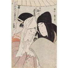 Kitagawa Utamaro: The Courtesan Umegawa and Chûbei of the Courier Firm (Keisei Umegawa, Hikyakuya Chûbei), from the series True Feelings Compared: The Founts of Love (Jitsu kurabe iro no minakami) - Museum of Fine Arts