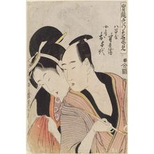 Kitagawa Utamaro: Hanbei the Grocer and His Wife Ochiyo (Yaoya Hanbei, Nyôbo Ochiyo), from the series True Feelings Compared: The Founts of Love (Jitsu kurabe iro no minakami) - Museum of Fine Arts