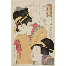 Kitagawa Utamaro: The Innocent and the Bawd (Oboko, sukebei), from the series Variegations of Bloooms According to their Speech (Saki-wake kotoba no hana) - Museum of Fine Arts