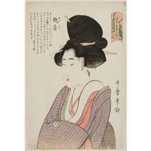 Kitagawa Utamaro: The Flashy One (Adamono), from the series Variegations of Blooms According to their Speech (Saki-wake kotoba no hana) - Museum of Fine Arts