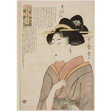 喜多川歌麿: The Merchant's Wife (Okami-san), from the series Variegations of Bloooms According to their Speech (Saki-wake kotoba no hana) - ボストン美術館