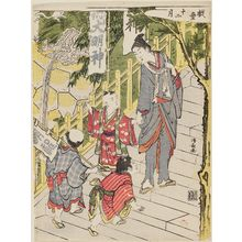 鳥居清長: The Inari Festival, from the series Twelve Months of Playful Children (Gidô jûnigatsu) - ボストン美術館