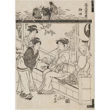 鳥居清長: Shinmei, from the series Ten Views of Teashops (Chamise jikkei) - ボストン美術館