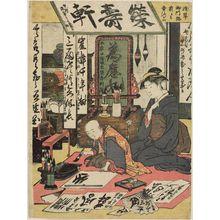 Torii Kiyonaga: Child Prodigy Minamoto no Shigeyuki Executing Calligraphy - Museum of Fine Arts