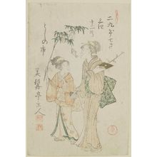 窪俊満: Two Women with Festival Decorations - ボストン美術館