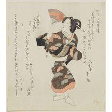 窪俊満: Courtesy (Rei), from the series Five Virtues for the Katsushika Group (Katsushika gojô) - ボストン美術館