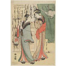 勝川春山: Seirô Niwaka - ボストン美術館