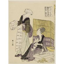 勝川春山: Act VI, the Yamasaki Scene (Rokudanme, Yamasaki no dan), from the series The Storehouse of Loyal Retainers Enacted by Present-day Women (Tôsei onna Chûshingura) - ボストン美術館