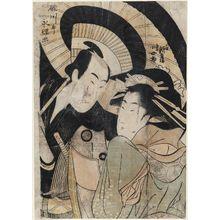 Rekisentei Eiri: Tamaya Shinbei and Mimeguri Kojorô - ボストン美術館